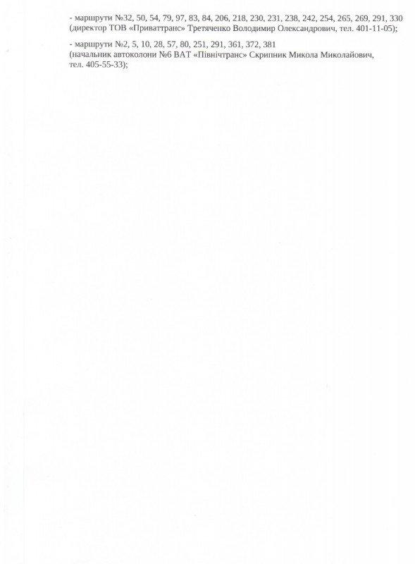 Автотранспорт Кривого Рога поменяет маршруты на поминальные дни (ГРАФИК ДВИЖЕНИЯ), фото-4