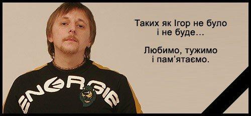 Тернополяни вшанують пам'ять Ігора Пелиха, фото-1