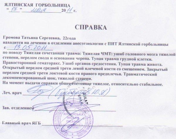Помогите Татьяне Громовой!, фото-1
