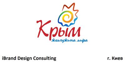 Определена тройка лидеров конкурса на ребрендинг логотипа Крыма (фото), фото-2