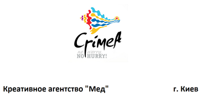Определена тройка лидеров конкурса на ребрендинг логотипа Крыма (фото), фото-3