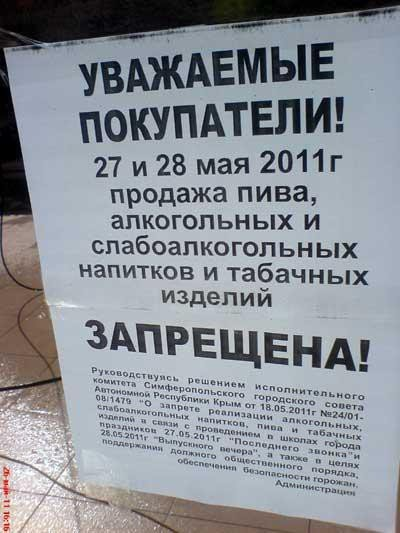 Симферопольцам два дня не дадут пить и курить, фото-1