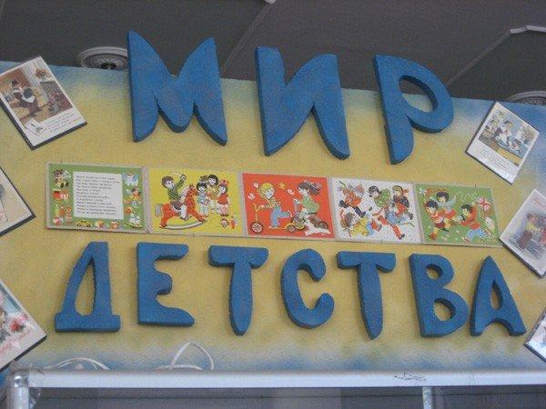 В Харькове открылась выставка игрушек «Мир детства» (ФОТО), фото-6