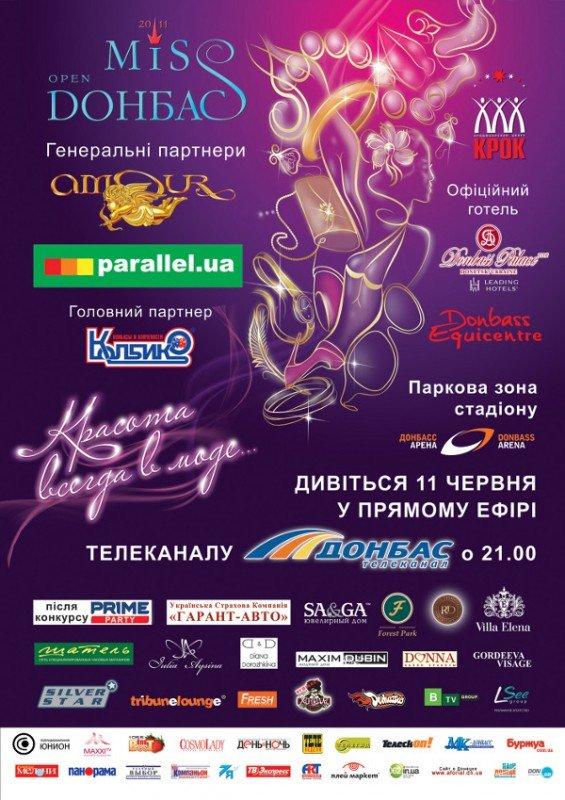 Харьковчанки на всеукраинском конкурсе красоты, фото-1