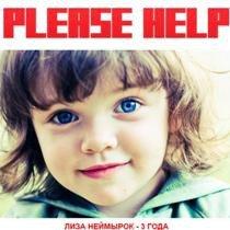 Ребенку срочно нужна помощь! Просим откликнуться всех неравнодушных, фото-1