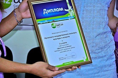 Состоялось награждение победителей фотоконкурса «Дружный коллектив» на Луганском городском сайте 0642.com.ua, фото-5