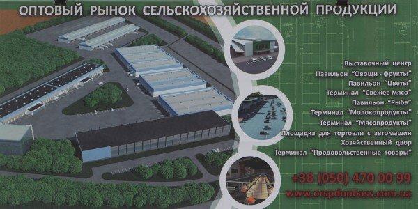 Самый крупный оптовый рынок Донецка откроется уже в июле (фото), фото-5