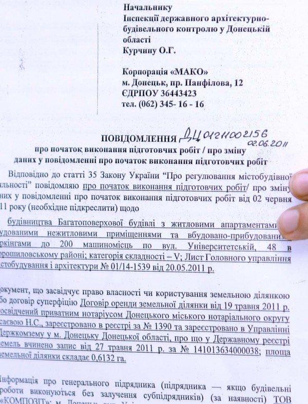 Олег Курчин рассказал сколько сын Януковича платит за аренду  земли  на скандальной стройке в Донецке (фото), фото-7