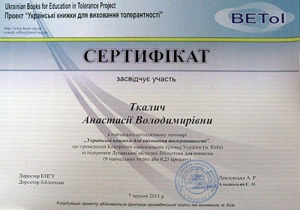 Для библиотекарей Луганска провели семинар по толерантности, фото-1