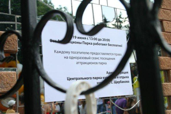 Щедрость компании Ахметова в парке Щербакова закончилась ровно в 8 вечера (фото), фото-1