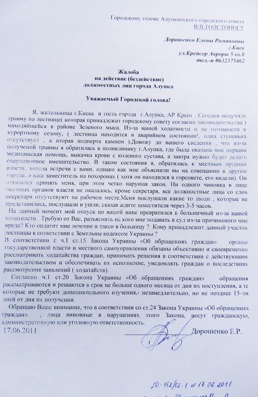 Отдыхающие жалуются на бездействие Алупкинской власти (ВИДЕООБРАЩЕНИЕ), фото-1