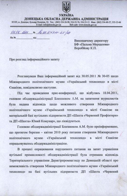 Автор «Енакиевской мафии» уличает заместителя донецкого губернатора во лжи, фото-1