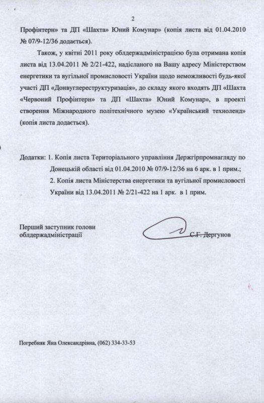 Автор «Енакиевской мафии» уличает заместителя донецкого губернатора во лжи, фото-2