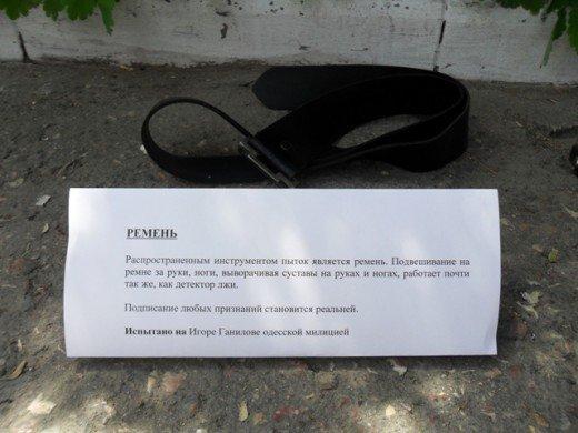 В Симферополе показали современные орудия пыток (фото), фото-1