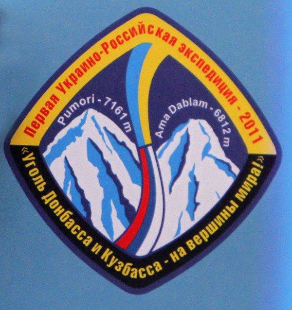 В сентябре на две вершины Гималаев донецкие альпинисты занесут уголь Донбасса, фото-1