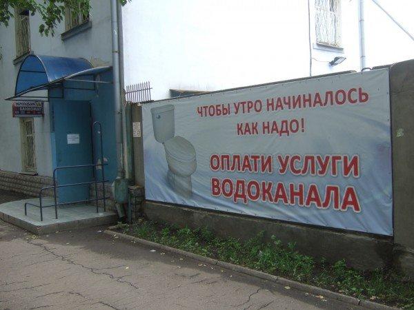 «Донецкгорводоканал» угрожает должникам запорами (фото), фото-1