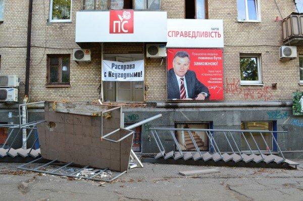 В Запорожье разрушен офис партии «Справедливость» (ФОТО/ВИДЕО), фото-1