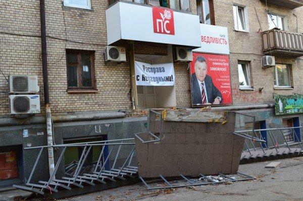 В Запорожье разрушен офис партии «Справедливость» (ФОТО/ВИДЕО), фото-2