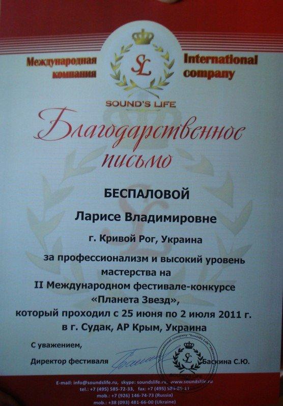 Студентки из Кривого Рога спели в Крыму на международные «звездные» награды (фото), фото-4