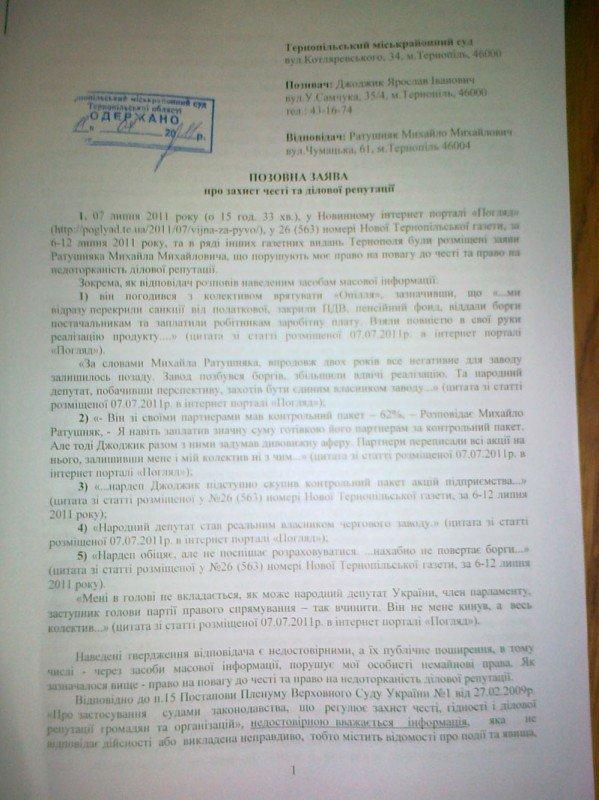 Всі крапки над «і» у протистоянні Джоджик - Ратушняк розставить суд, фото-1