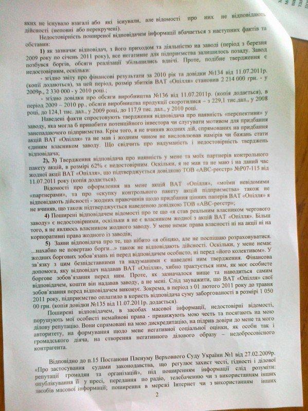 Всі крапки над «і» у протистоянні Джоджик - Ратушняк розставить суд, фото-2