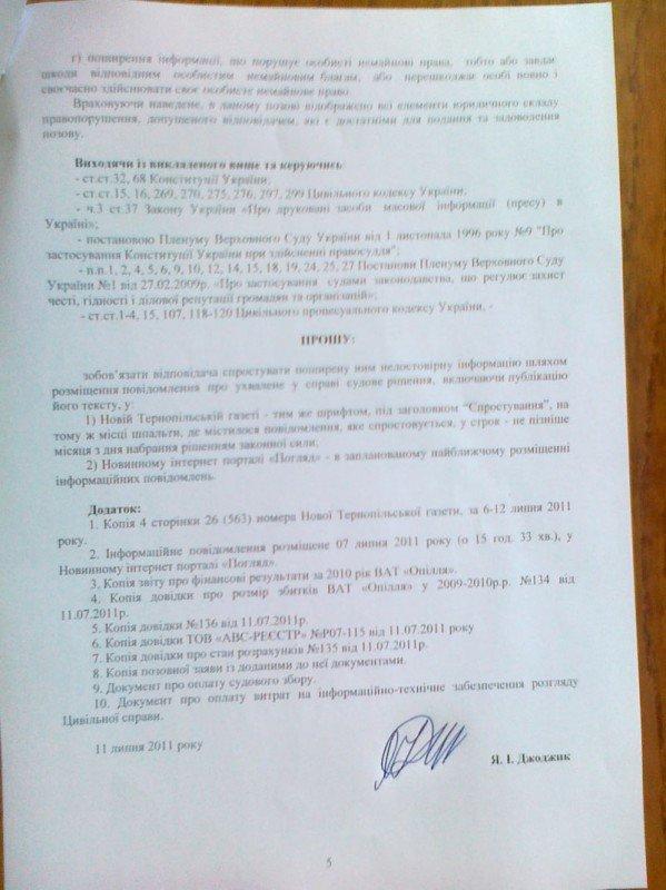 Всі крапки над «і» у протистоянні Джоджик - Ратушняк розставить суд, фото-5