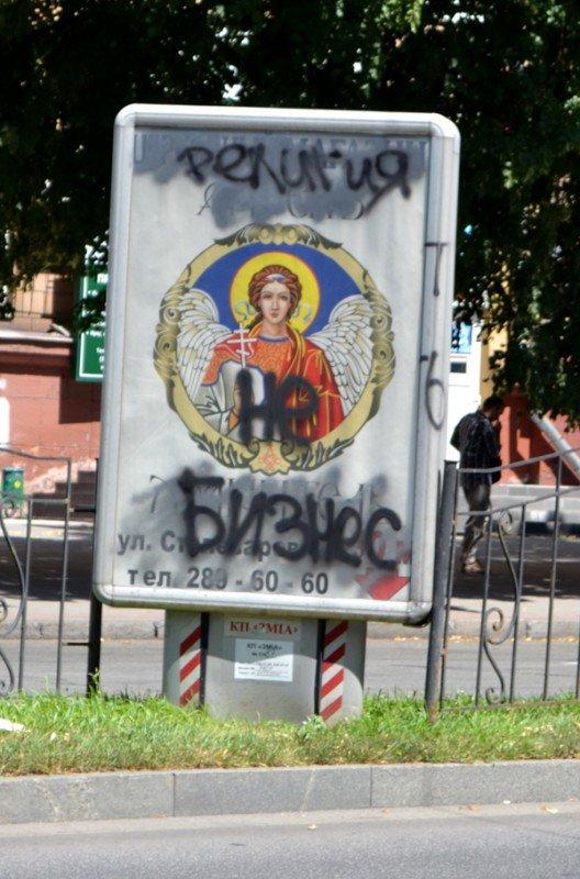 Фотофакт: Запорожцы уверены, что религия – не бизнес, фото-1