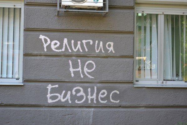 Фотофакт: Запорожцы уверены, что религия – не бизнес, фото-2