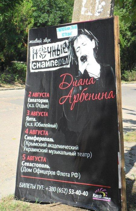 В Симферополе выступит Диана Арбенина, фото-1