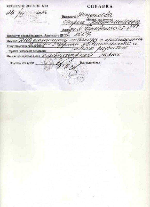 Маленькой ялтинке Даше Кондаковой необходима помощь, фото-4