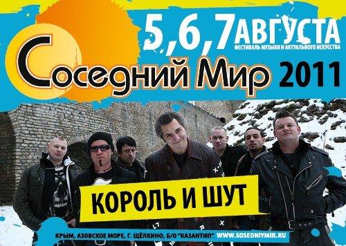 Фестиваль музыки и актуального искусства «СОСЕДНИЙ МИР-2011», фото-4