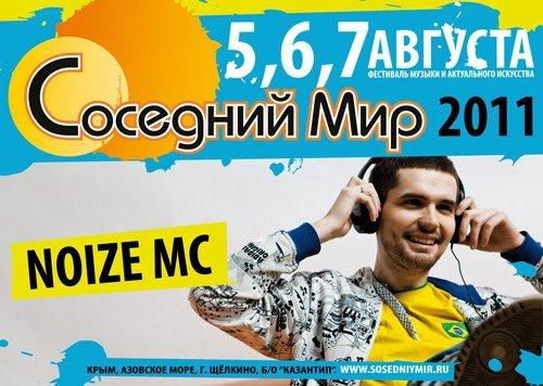 Фестиваль музыки и актуального искусства «СОСЕДНИЙ МИР-2011», фото-5
