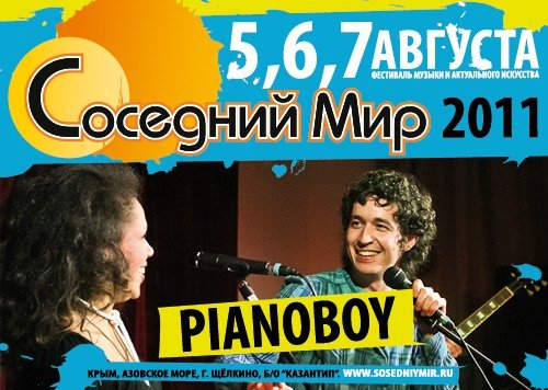 Фестиваль музыки и актуального искусства «СОСЕДНИЙ МИР-2011», фото-6