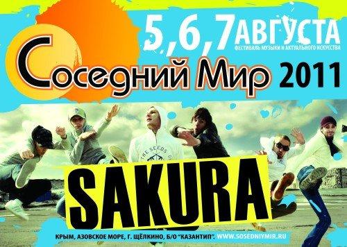 Фестиваль музыки и актуального искусства «СОСЕДНИЙ МИР-2011», фото-7