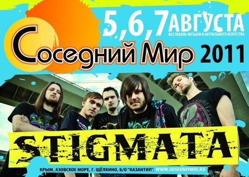 Фестиваль музыки и актуального искусства «СОСЕДНИЙ МИР-2011», фото-9