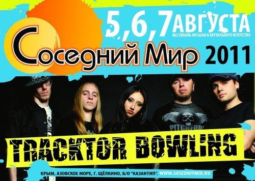 Фестиваль музыки и актуального искусства «СОСЕДНИЙ МИР-2011», фото-10