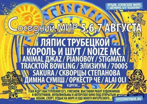 Фестиваль музыки и актуального искусства «СОСЕДНИЙ МИР-2011», фото-2