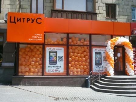 В Запорожье открыт третий магазин Цитрус Дискаунт., фото-1