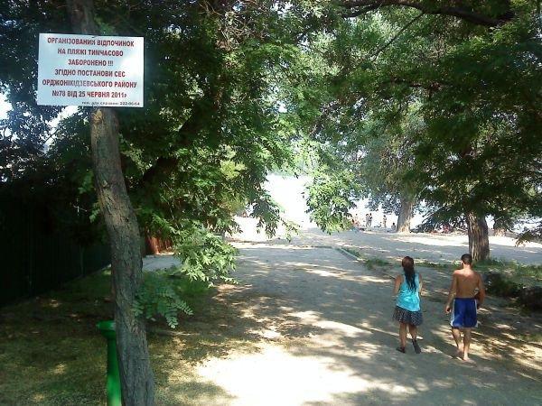 Пляж в районе Гребной базы ДСС: и купаться нельзя, и фонтанчик сломали (ФОТО), фото-1