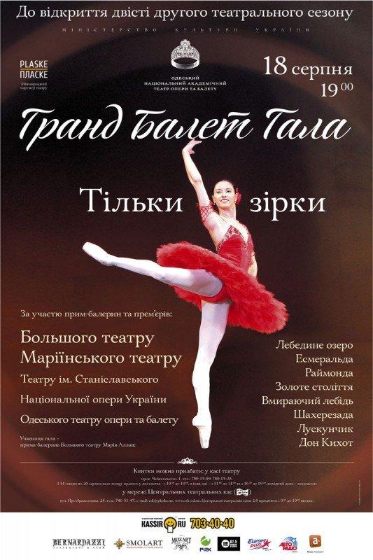 В Одессу съедутся только звезды (фото), фото-1