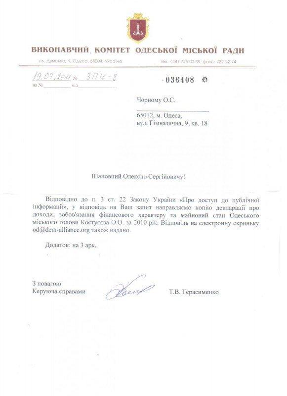 «ДемАльянс» рассекретил декларацию Костусева (документ), фото-1