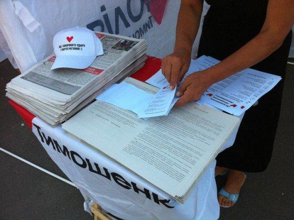 На Куликовом поле собирают подписи в поддержку Юлии Тимошенко (фоторепортаж), фото-3