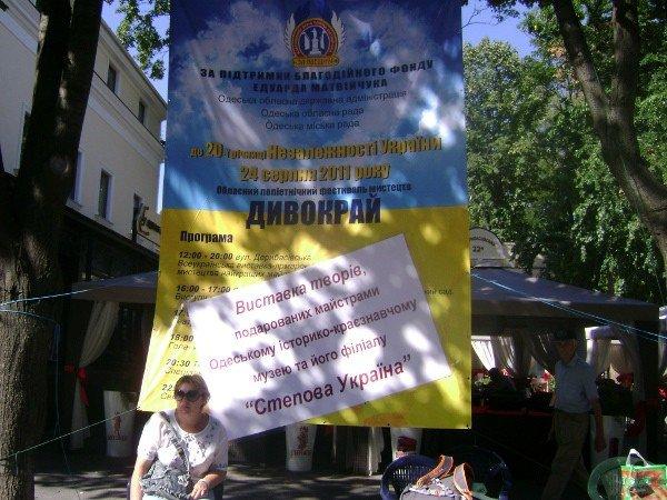 «Дивокрай» в центре Одессы (фоторепортаж), фото-1