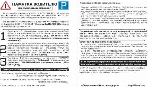 К Костусеву обратились активисты «антипарковочной» акции, фото-2