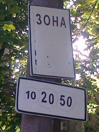 «Общественный контроль дорог» заставил Одесскую ГАИ признать незаконность дорожных знаков парковки, фото-3