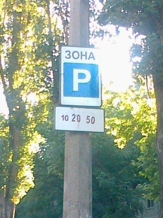 «Общественный контроль дорог» заставил Одесскую ГАИ признать незаконность дорожных знаков парковки, фото-4