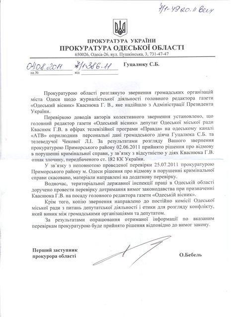 Скандально-известным телеведущим Григорием Кваснюком займется прокуратура (документ), фото-1