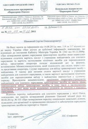 В конце лета «Парксервис» признал, что использование шлагбаумов на парковках незаконно (документ), фото-1