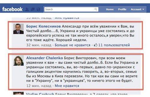 Жесть! Из-за мата вице-премьера увольняют журналиста? (скриншот), фото-1