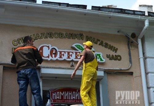 У Житомирі підприємці відгукнулися на прохання мера (ФОТО), фото-4